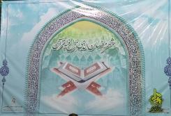 آیین جزخوانی قرآن کریم در ماه مبارک رمضان91